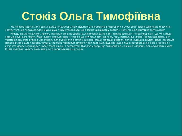 Стокіз Ольга Тимофіївна На початку жовтня 1943 року я була в концтаборі, який...