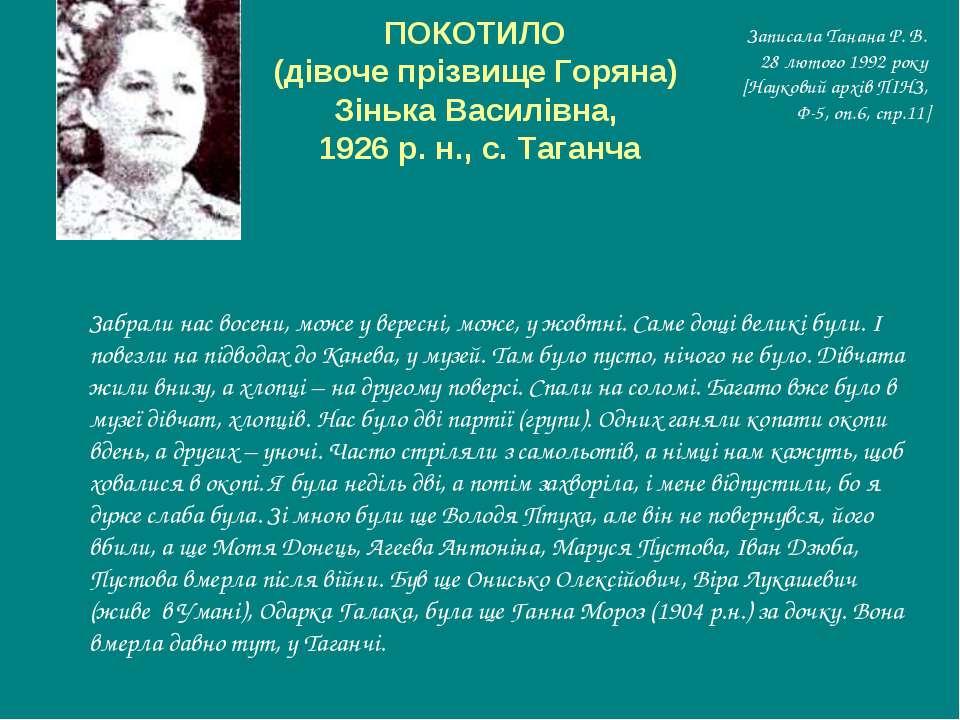 ПОКОТИЛО (дівоче прізвище Горяна) Зінька Василівна, 1926 р. н., с. Таганча За...