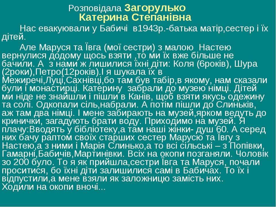 Розповідала Загорулько Катерина Степанівна Нас евакуювали у Бабичі в1943р.-ба...