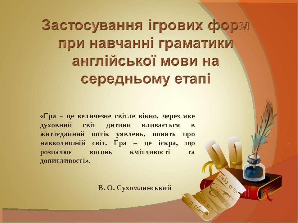 «Гра – це величезне світле вікно, через яке духовний світ дитини вливається в...