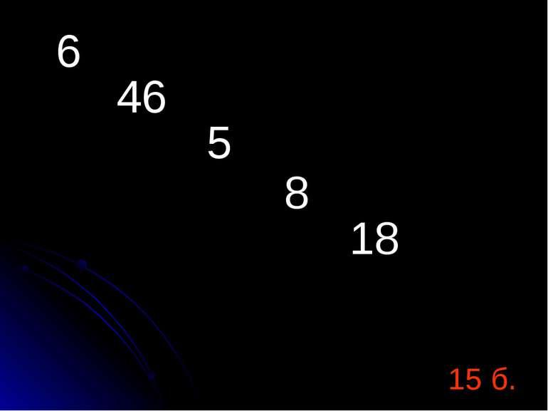 6 15 б. 46 5 8 18