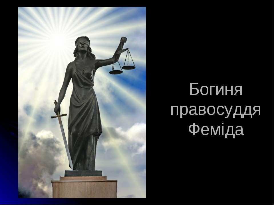 Богиня правосуддя Феміда