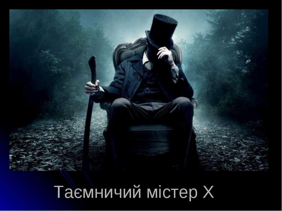 Таємничий містер Х