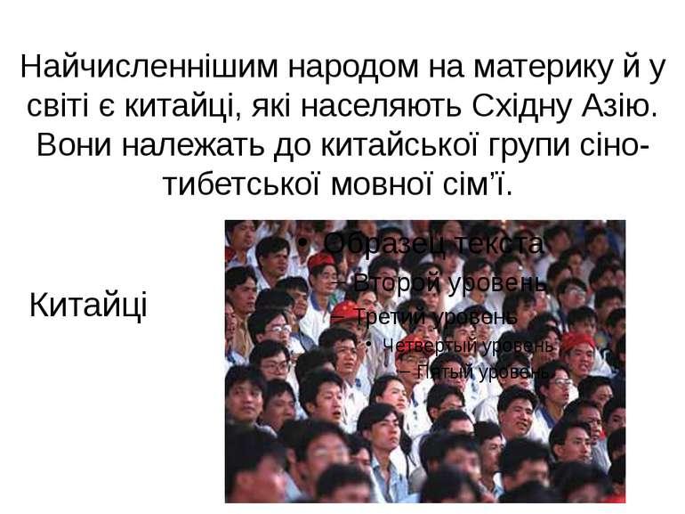 Найчисленнішим народом на материку й у світі є китайці, які населяють Східну ...