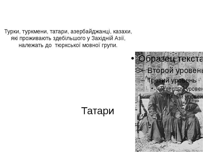 Турки, туркмени, татари, азербайджанці, казахи, які проживають здебільшого у ...