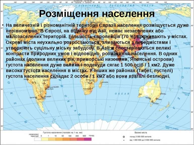 Розміщення населення На величезній і різноманітній території Євразії населенн...