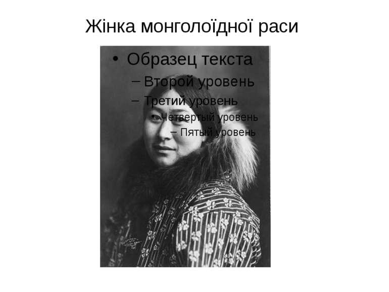 Жінка монголоїдної раси