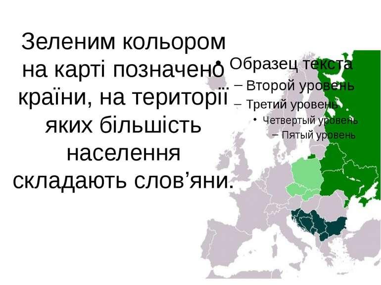 Зеленим кольором на карті позначено країни, на території яких більшість насел...