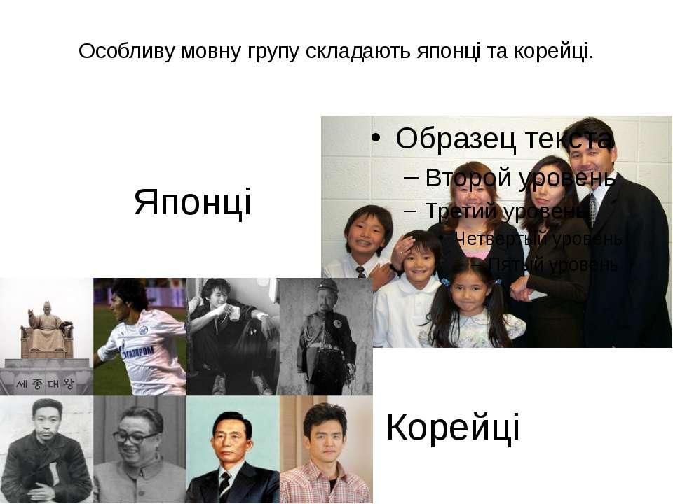Особливу мовну групу складають японці та корейці. Японці Корейці
