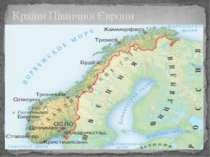 Країни Північної Європи