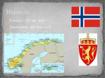 Площа – 324 тис. км2 Населення – 4,6 млн. осіб Столиця – Осло Норвегія