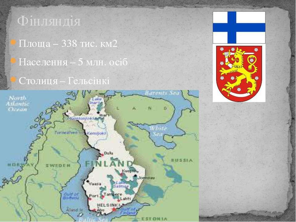 Площа – 338 тис. км2 Населення – 5 млн. осіб Столиця – Гельсінкі Фінляндія