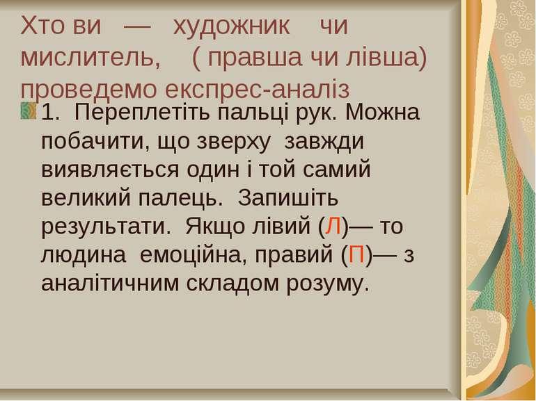 Хто ви — художник чи мислитель, ( правша чи лівша) проведемо експрес-аналіз 1...