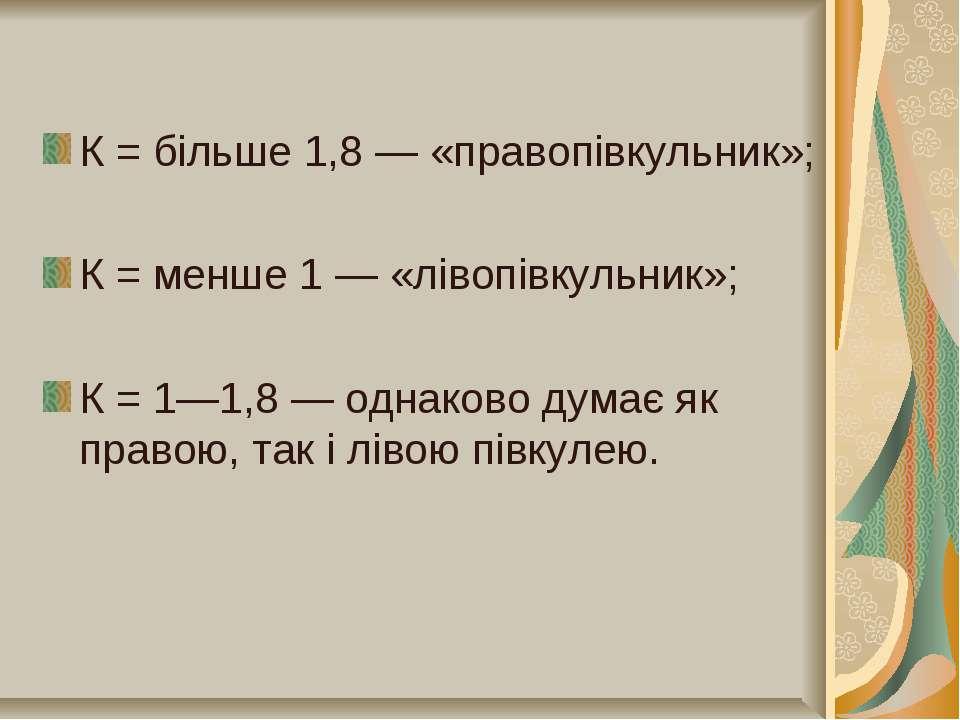 К = більше 1,8 — «правопівкульник»; К = менше 1 — «лівопівкульник»; К = 1—1,8...