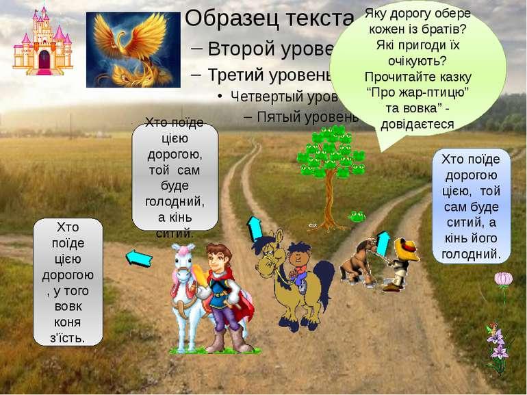 Хто поїде цією дорогою, той сам буде голодний, а кінь ситий. Хто поїде цією д...
