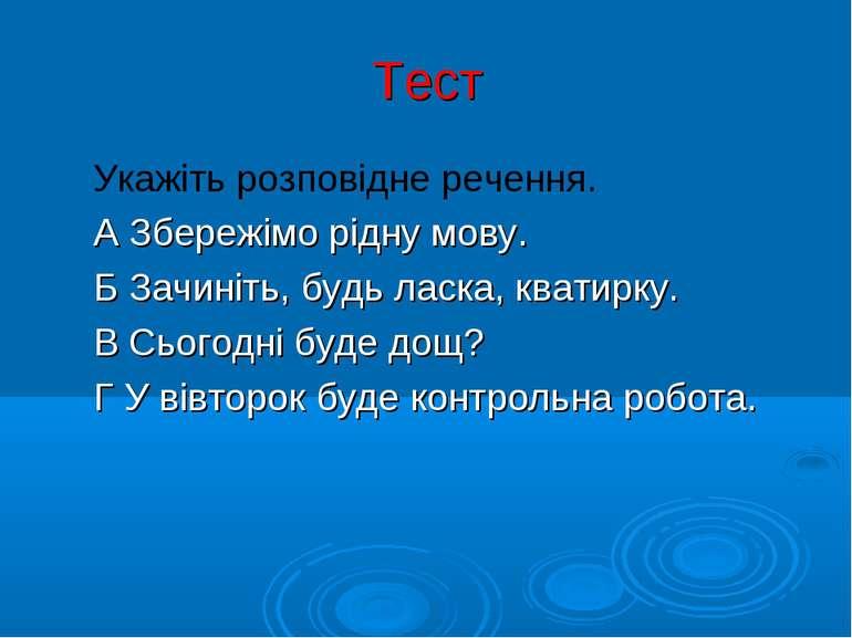 Тест Укажіть розповідне речення. А Збережімо рідну мову. Б Зачиніть, будь лас...
