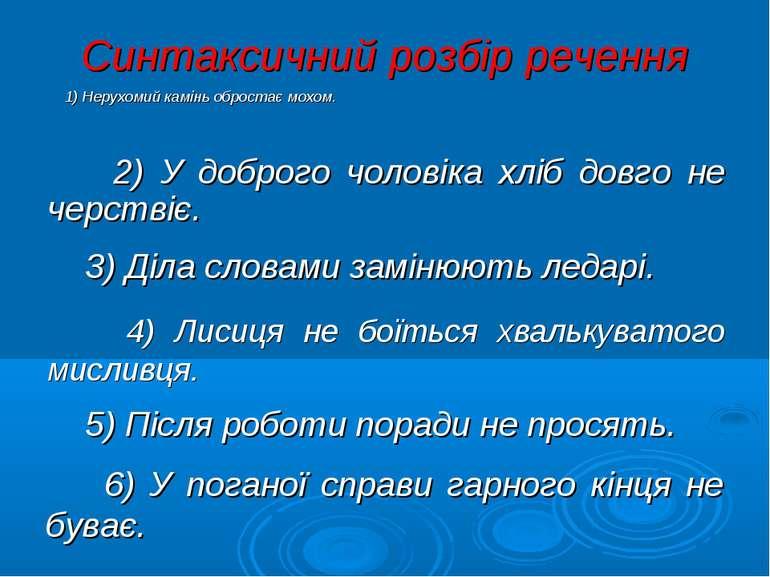 Синтаксичний розбір речення 6) У поганої справи гарного кінця не буває. 2) У ...