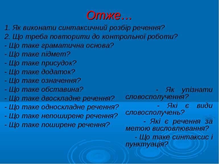 Отже… 1. Як виконати синтаксичний розбір речення? 2. Що треба повторити до ко...