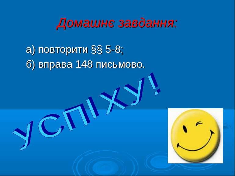Домашнє завдання: а) повторити §§ 5-8; б) вправа 148 письмово.