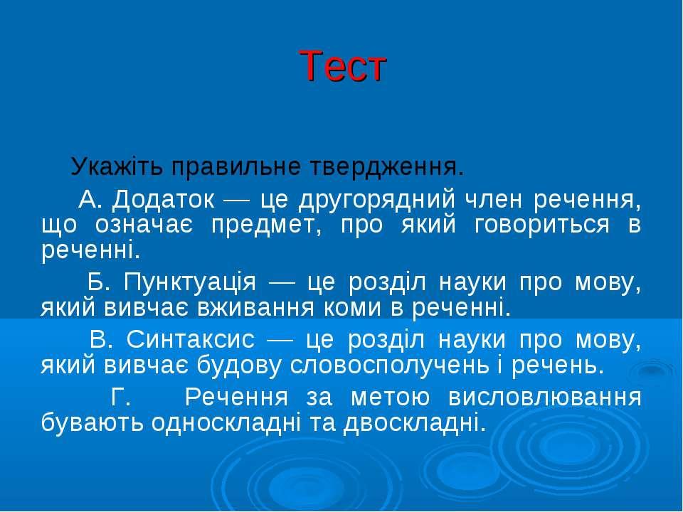 Тест Укажіть правильне твердження. А. Додаток — це другорядний член речення, ...