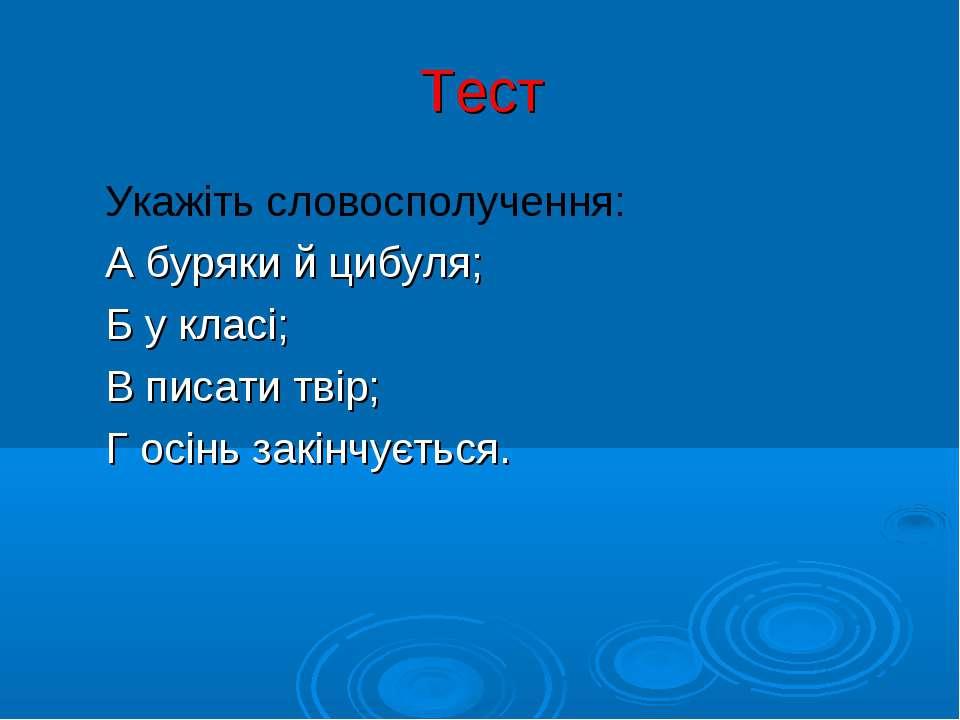 Тест Укажіть словосполучення: А буряки й цибуля; Б у класі; В писати твір; Г ...