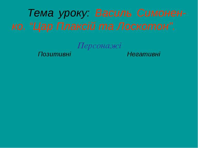 """Тема уроку: Василь Симонен-ко. """"Цар Плаксій та Лоскотон"""". Персонажі"""