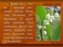 2.Конвалія — од-на з перших вес-няних квіток. Вона така маленька, не-примітна...