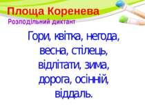 Площа Коренева Розподільний диктант Гори, квітка, негода, весна, стілець, від...