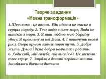 Творче завдання «Мовна трансформація» 1.Шевченко - це вогонь. Він ніколи не з...