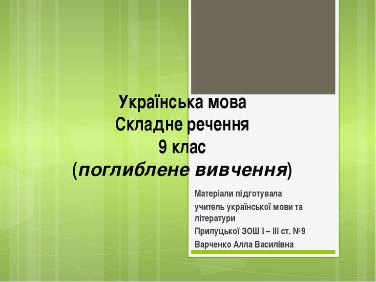 Українська мова Складне речення 9 клас (поглиблене вивчення) Матеріали підгот...