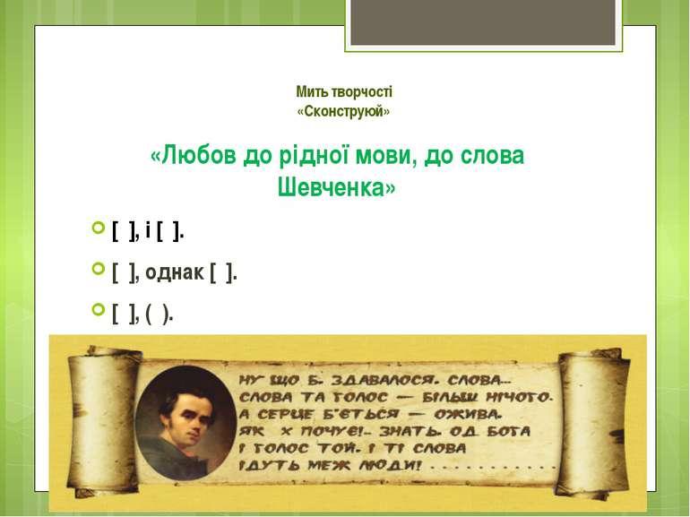 Мить творчості «Сконструюй» «Любов до рідної мови, до слова Шевченка» [ ], і ...