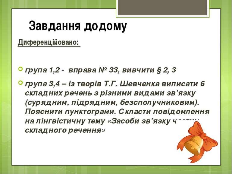 Завдання додому Диференційовано: група 1,2 - вправа № 33, вивчити § 2, 3 груп...