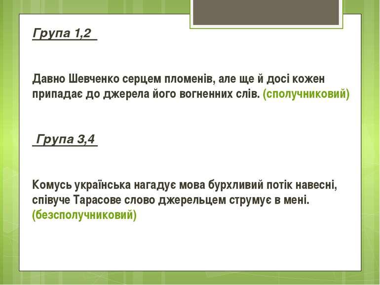 Група 1,2 Давно Шевченко серцем пломенів, але ще й досі кожен припадає до дже...