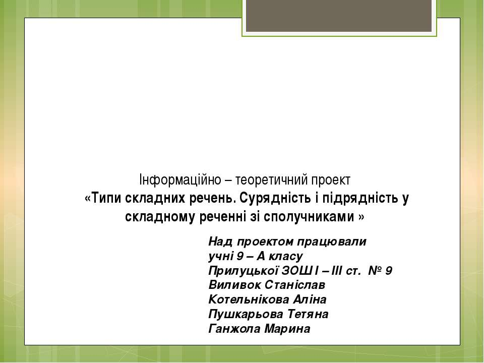 Інформаційно – теоретичний проект «Типи складних речень. Сурядність і підрядн...