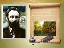 Будемо жити - будемо працювати на користь рідному краєві; Будемо вмирати - ум...