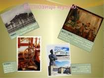 """Експозиції музею: . перша - """"Історія заселення території і відкриття школи"""" д..."""