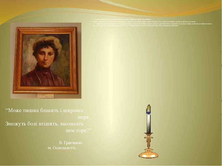 У музеї розповідається про останній період життя Б. Д. Грінченка, який був тр...