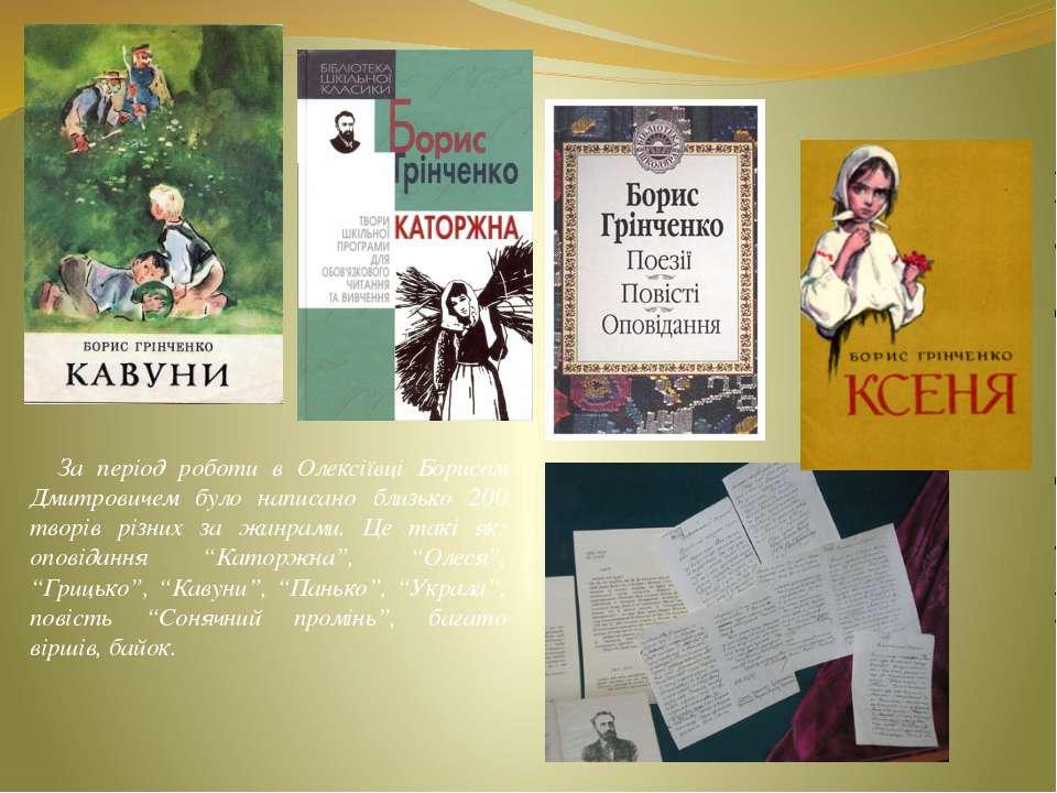 За період роботи в Олексіївці Борисом Дмитровичем було написано близько 200 т...