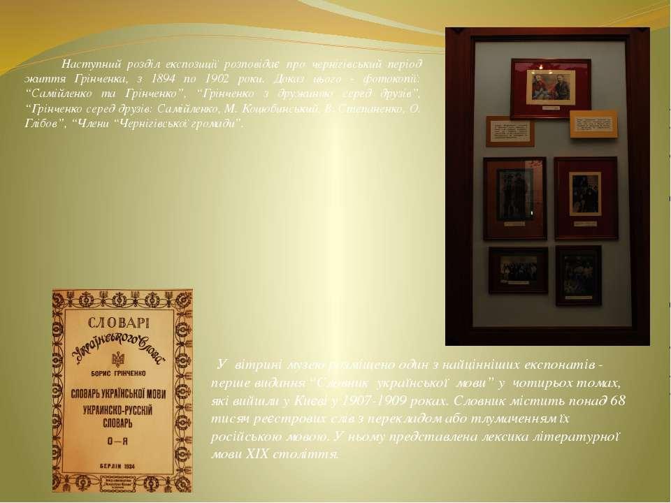 Наступний розділ експозиції розповідає про чернігівський період життя Грінчен...