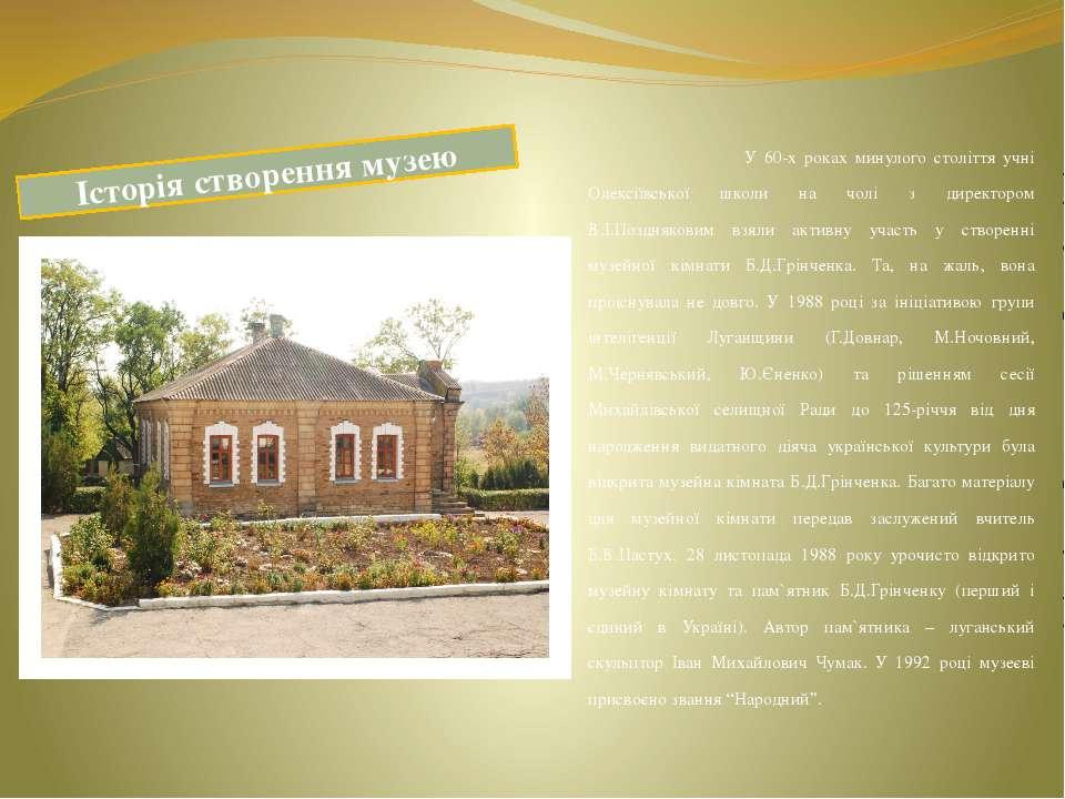 Історія створення музею У 60-х роках минулого століття учні Олексіївської шко...