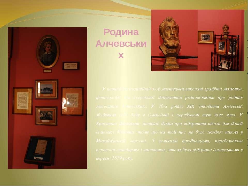 Родина Алчевських У першій експозиційній залі мистецьки виконані графічні мал...