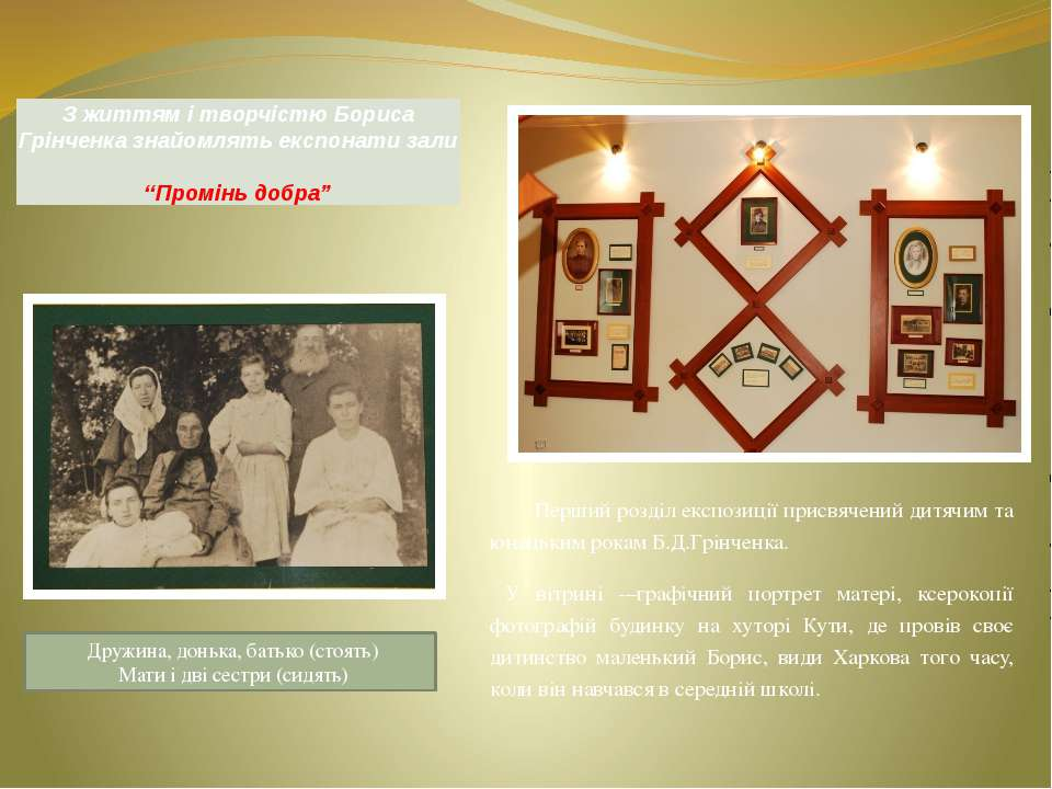 Перший розділ експозиції присвячений дитячим та юнацьким рокам Б.Д.Грінченка....
