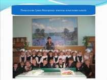 Помазунова Ірина Вікторівна- вчитель початкових класів