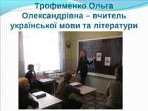 Трофименко Ольга Олександрівна – вчитель української мови та літератури