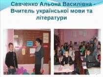 Савченко Альона Василівна - Вчитель української мови та літератури