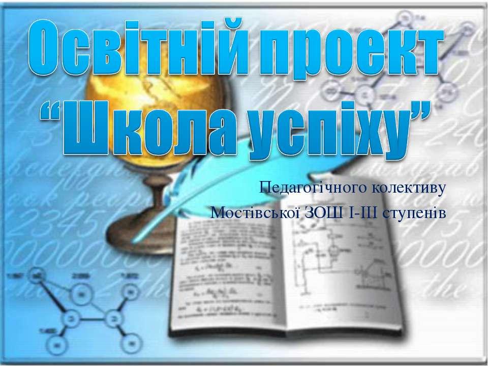 Педагогічного колективу Мостівської ЗОШ І-ІІІ ступенів