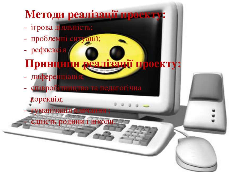 Методи реалізації проекту: - ігрова діяльність; - проблемні ситуації; - рефле...