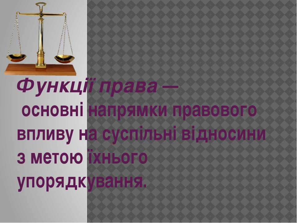 Функції права — основні напрямки правового впливу на суспільні відносини з ме...
