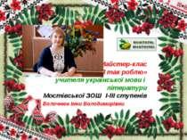 Майстер-клас «Я так роблю» учителя української мови і літератури Мостівської ...
