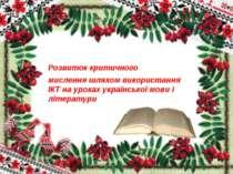 Розвиток критичного мислення шляхом використання ІКТ на уроках української мо...